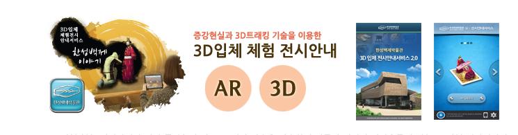 3D 입체체험 전시안내 서비스