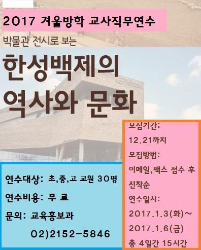 2017 겨울 교사직무연수