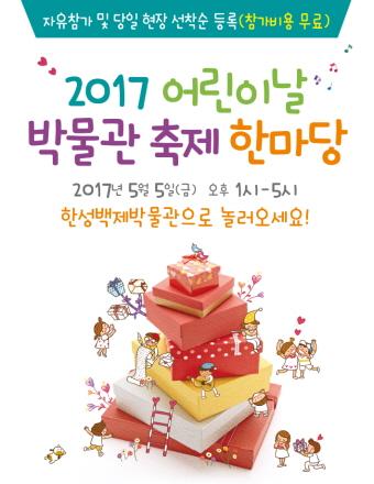 2017 어린이날 박물관 축제 한마당