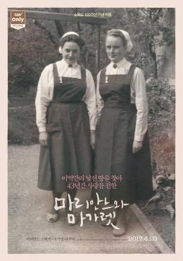 독립영화 마리안느와 마가렛