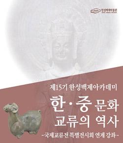 제15기 한성백제아카데미 한·중 문화 교류의 역사 -국제교류전 특별전시회 연계 강좌-