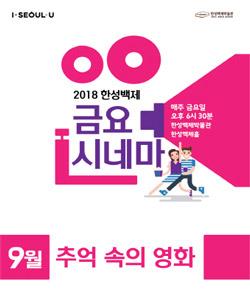 2018 한성백제 금요시네마 매주 금요일 오후 6시 30분 한성백제박물관 한성백제홀 9월 추억 속의 영화