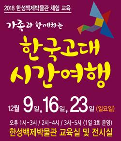 2018 한성백제박물관 체험 교육 가족과 함께하는 한국 고대 시간여행 12월 9일, 16일, 23일(일요일) 오후1시~3시 / 2시~4시 / 3시~5시 (1일 3회 운영) 한성백제박물관 교육실 및 전시실