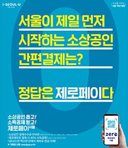 서울이 제일 먼저 시작하는 소상공인 간편결제는? 정답은 제로페이다 소상공인 돕고! 소득공제 받고! 제로페이 서울
