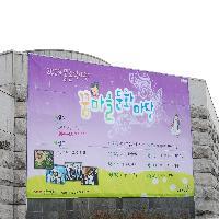 """""""2009 몽촌 꿈마을 문화마당""""-인형극 효성스러운 호랑이 1-3/26"""