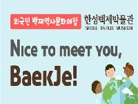 [For Foreigners]Nice to meet you, Baekje 안내사진