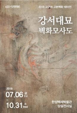 2018 고구려 고분벽화 테마전 <강서대묘 벽화모사도>