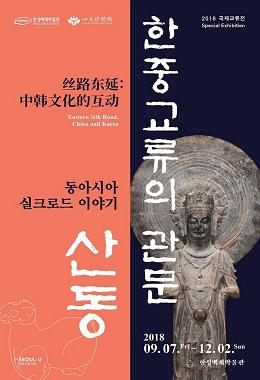한중교류의 관문 산동 2018.09.07. ~ 2018.12.02. 한성백제박물관동아시아 실크로드 이야기