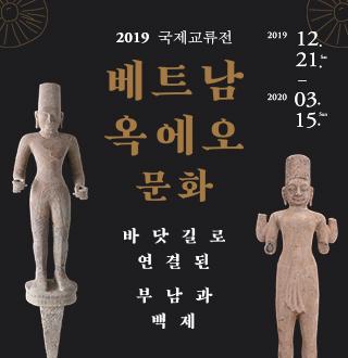 2019 국제교류전 <베트남 옥에오문화-바닷길로 연결된 부남과 백제>
