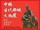 2015 국제 교류전(중국고대도성문물전) 포스터