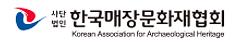 (사)한국매장문화재협회