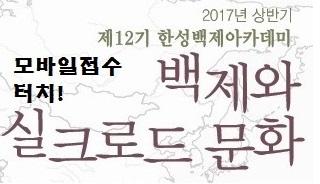 2017년 상반기 제12기 한성백제아카데미 백제와 실크로드 문화 모바일접수 터치!!