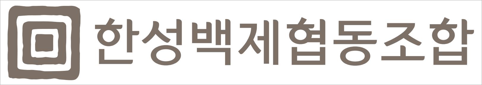 마을기업 한성백제협동조합