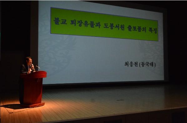 최응천 / 동국대학교 미술사학과 교수 강연 사진