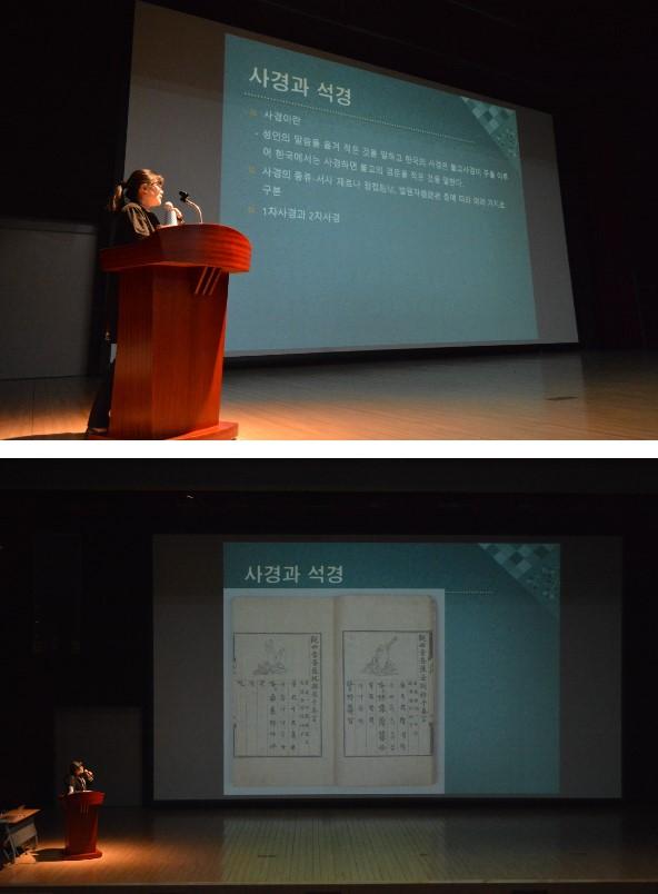조미영/ 원광대학교 원광서예문화연구소 연구위원 강연 사진