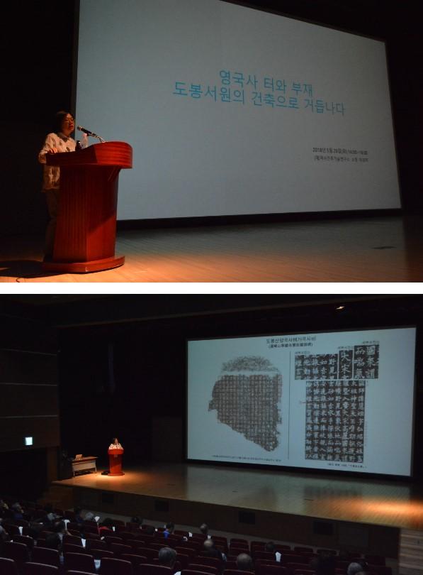 이경미 / (재)역사건축기술연구소 소장 강연 사진