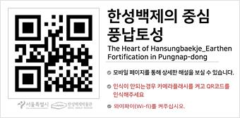 한성백제의 중심 풍납토성 The Heart of Hansungbaekje_Earthen Fortification in Pungnap-dong -모바일 페이지를 통해 상세한 해설을 보실 수 있습니다. - 인식이 안되는 경우 카메라 플래시를 켜고 QR코드를 인식해주세요 -와이파이(Wi-fi)를 켜주십시오.