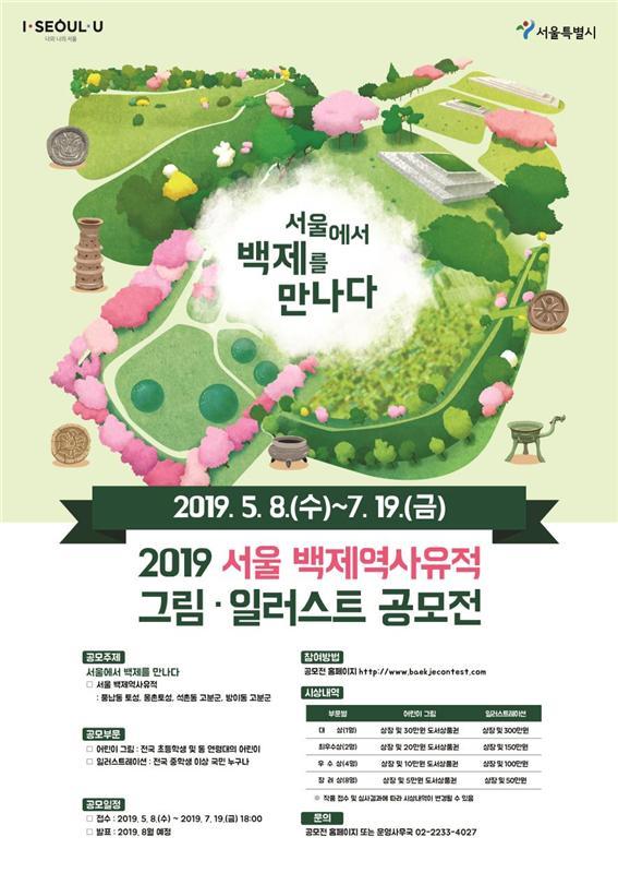 2019 서울 백제역사유적 그림, 일러스트 공모전 포스터. 자세한 내용은 하단을 참고하세요.