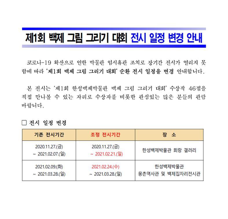 제1회 백제 그림 그리기 대회 전시 일정 변경 안내문