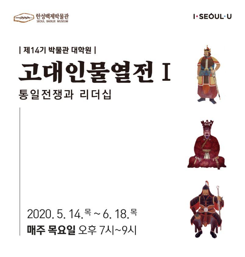 제14기 박물관 대학원 안내
