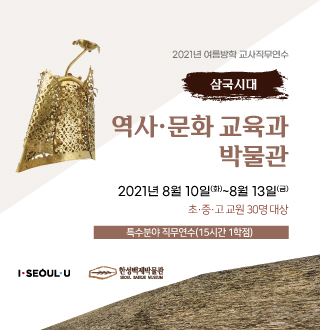 https://baekjemuseum.seoul.go.kr/module/index.jsp?boardid=a&code=ED&mmode=content&mpid=SBM0402000000&pid=18991&strsearch=&d_s_que=&cpage=1