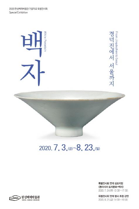 2020 기증자료 특별전시회 <백자: 경덕진에서 서울까지> 특별전시 포스터