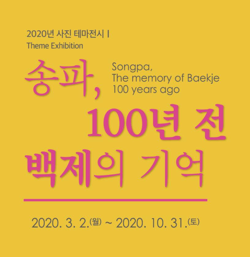 2020년 사진 테마전시 1 송파, 100년 전 백제의 기억 2020.3.2.(월) ~2020.10.30.(금) Theme Exhibition Songpa, The memory of Baekje 100 years ago