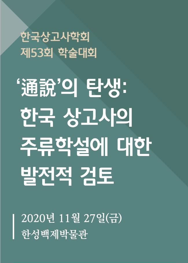 한성백제박물관 공동 주관 제53회 한국상고사학회 학술대회(11.27.금)