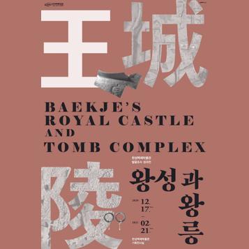 한성백제박물관 발굴조사 성과전 BAEKJE'S ROYAL CASTLE AND TOMB COMPLEX 왕성과 왕릉 일시 : 2020.12.17. ~ 2020.02. 21. 장소 : 한성백제박물관 기획전시실