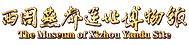 베이징시 서주연도유적박물관 로고