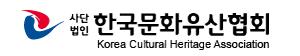 한국문화유산협회